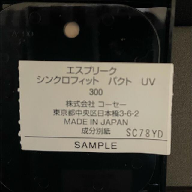 ESPRIQUE(エスプリーク)のエスプリーク シンクロフィット パクト UV   BO-300 コスメ/美容のベースメイク/化粧品(ファンデーション)の商品写真