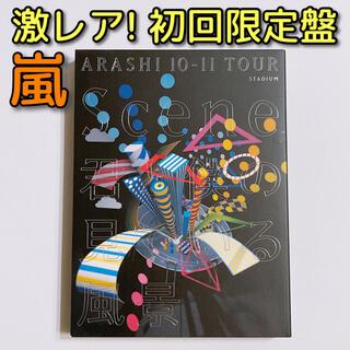 嵐 - 嵐 君と僕の見ている風景 STADIUM 初回限定盤 DVD 大野智 櫻井翔