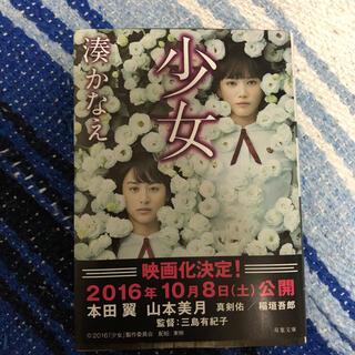 少女(文学/小説)