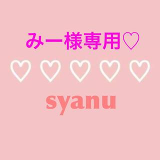 みー様専用♡(Tシャツ/カットソー)