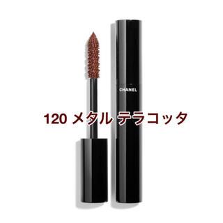 CHANEL - CHANEL マスカラ #120 メタルテラコッタ 新品