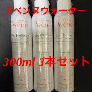 アベンヌ(Avene)のAVENE アベンヌウォーター 300ml 3個セット(化粧水/ローション)
