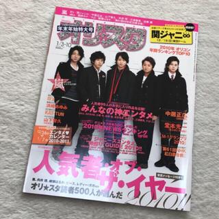 アラシ(嵐)の嵐 雑誌 オリスタ 2011年 1/3・1/10(音楽/芸能)