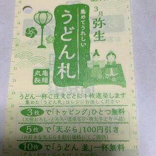 丸亀製麺 うどん札 【30枚】