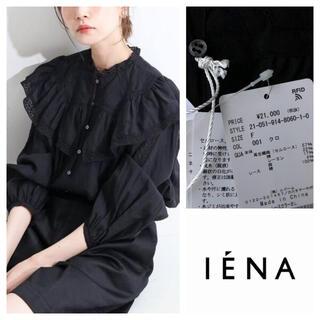 IENA - イエナ IENA LA BOUCLE レースカラーブラウス ブラック