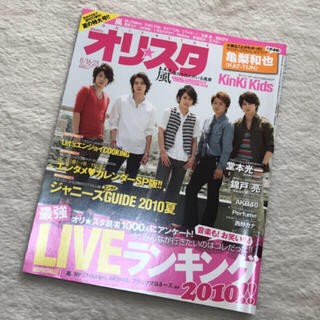 アラシ(嵐)の嵐 雑誌 オリスタ 2010年 8/16(音楽/芸能)