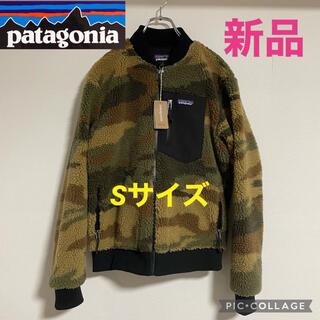 patagonia - 超希少!新品!パタゴニア Patagonia ボマージャケット 迷彩 カモ柄