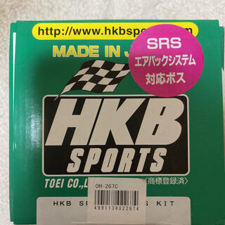 HKB ボスキット ホンダ系 HKB SPORTS OH-267