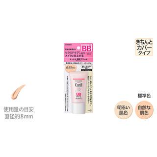 Curel - 【少量使用】キュレル BBクリーム 明るい肌色