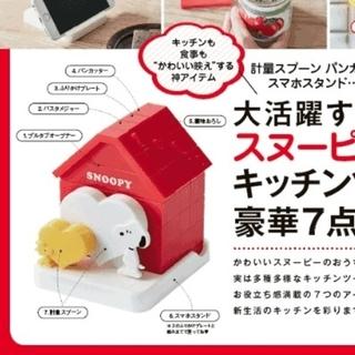 SNOOPY - 大活躍すぎる♡スヌーピーキッチンツール豪華7点セット