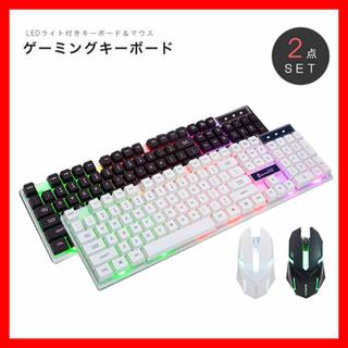 キーボード&マウスセット 2点セット ゲーミングキーボード LEDライト