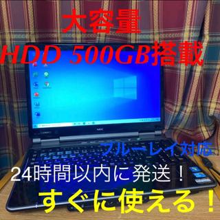 迅速発送!!Office2019 Core i5 HDD500GBノートパソコン