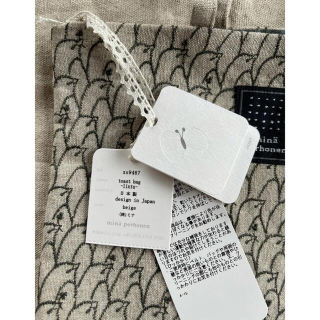 mina perhonen(ミナペルホネン)のミナペルホネン toast bag  lintu  beige レディースのバッグ(ハンドバッグ)の商品写真