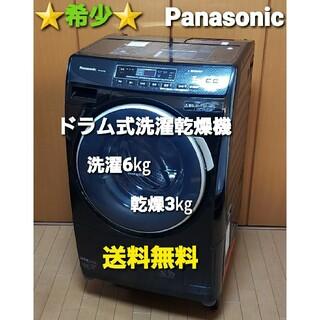 Panasonic - ☆希少☆ドラム式洗濯乾燥機 洗濯6kg乾燥3kg NA-VD210L