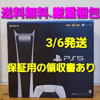 PlayStation - 【送料無料】新品未使用 PlayStation 5 デジタルエディション