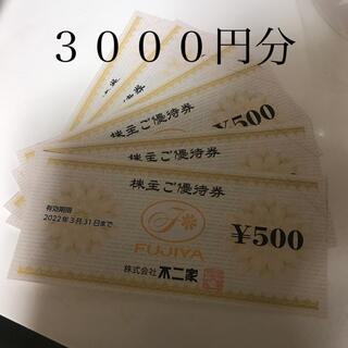不二家 - 不二家 株主優待券 3000円分