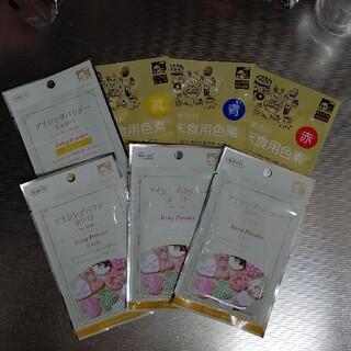 アイシングパウダー,粉末食用色素(菓子/デザート)