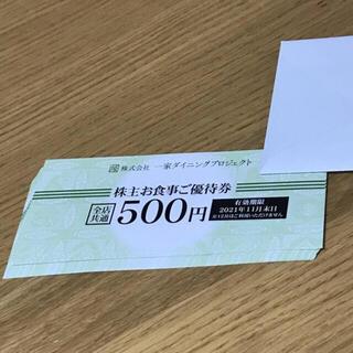 一家ダイニング 株主優待券 10000円分(レストラン/食事券)
