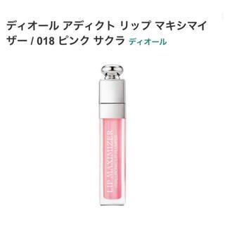 Dior  アディクト リップマキシマイザー  018