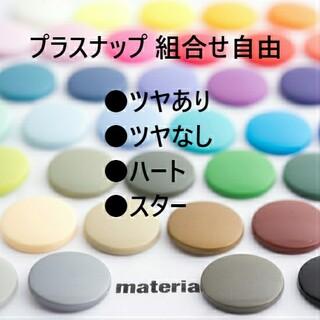 良質スナップボタン【ツヤなし】白40個 T5サイズ プラスナップ