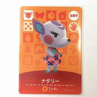 任天堂 - ナタリー amiibo 089 新品未使用 あつ森