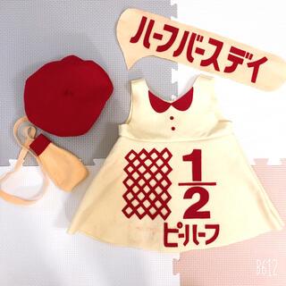 キューピー衣装♡ハーフバースデー♡4点セット