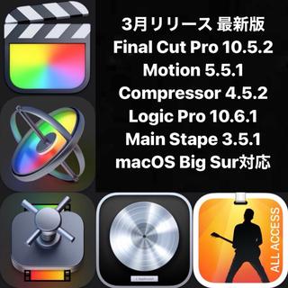 Apple - Final Cut 10.5.1 Logic Pro 10.6.1 5点セット