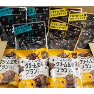 アサヒ - 《 大人気3種◉10袋セット 》クリーム玄米ブラン おいしく解けるショコラ