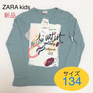 ZARA KIDS - 【新品未使用】ZARA kids  ドローイング柄ロンT サイズ134 新品