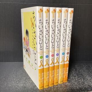 小学館 - ちいさいひと 青葉児童相談所物語 全巻 全6巻セット 少年サンデーコミックス