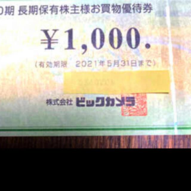 ビックカメラ株主優待券 チケットの優待券/割引券(ショッピング)の商品写真
