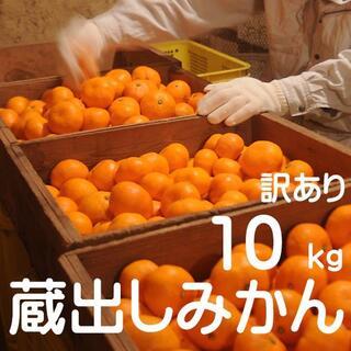 ご家庭用みかん10kg(しもつ蔵出しみかん)和歌山県から農園直送!(フルーツ)