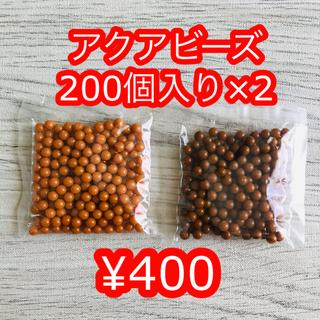 EPOCH - アクアビーズ正規品 キャラメルブラウン・茶色 計400個