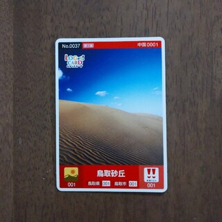 ロゲットカード 鳥取砂丘(印刷物)