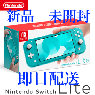 Nintendo Switch - 【新品】Nintendo Switch Lite 本体 ターコイズ