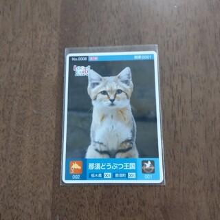 ロゲットカード 那須どうぶつ王国(印刷物)