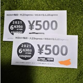 IKEA 鶴浜 クーポン 500円 2枚