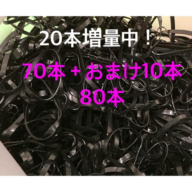 小さめ キッズヘアゴム  ブラック 50本 +おまけ10本つき  合計60本 ハンドメイドの素材/材料(各種パーツ)の商品写真