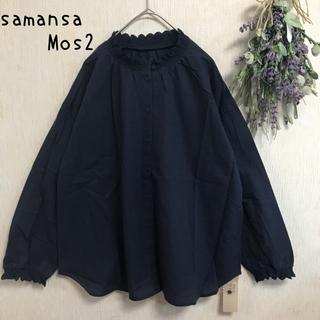 SM2 - samansa Mos2 衿刺繍ブラウス シャーリングブラウス 前開きブラウス