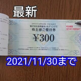 吉野家 - 吉野家 株主優待券 300円