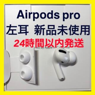 新品 エアーポッズプロ AirPods Pro 左耳のみ MWP22J/A 片耳