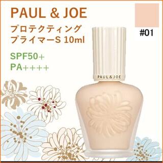 ポールアンドジョー(PAUL & JOE)のPAUL & JOE プロテクティング ファンデーション プライマーS #01(化粧下地)