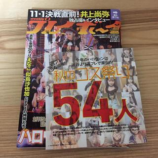 PLAYBOY - プレイボーイ no.45 2000.11.09 PPE特集 DVD付き