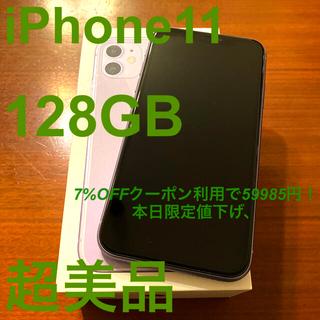 iPhone - 【超美品】SIMフリー iPhone 11 128GB Purple