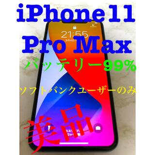 iPhone - 【値引済】iPhone 11 Pro Max ミッドナイトグリーン64GB 美品