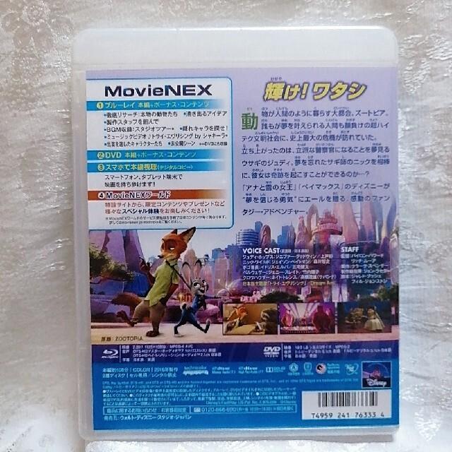 Disney(ディズニー)の新品未使用♡ディズニー/ズートピア DVD クリアケース MovieNEX エンタメ/ホビーのDVD/ブルーレイ(キッズ/ファミリー)の商品写真