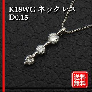 【美品】K18WG ネックレス D0.15 ダイヤモンド ホワイトゴールド(ネックレス)
