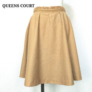QUEENS COURT - 【クイーンズ コート】ひざ丈 ウールフレアスカート サイズS キャメル