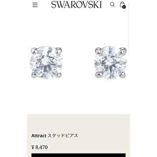SWAROVSKI - スワロフスキー Attract スタッドピアス 5509937 定番
