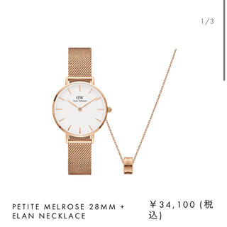 ダニエルウェリントン(Daniel Wellington)のDanielwellington PETITE MELROSE NECKLACE(腕時計)